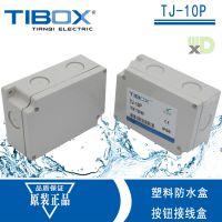 天齐TIBOX 75*110*40螺栓型端子接线盒TJ-10P接线箱塑料防水盒