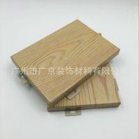 厂家供应铝单板天花   仿木纹铝单板   铝单板吊顶