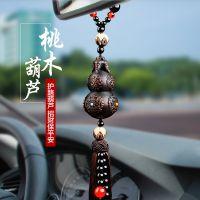汽车挂件桃木葫芦吊坠保平安符男女士车载装饰品摆件车内吊饰
