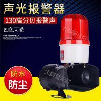 大分贝声光报警器 高音防盗报警器 工业声光报警器1101+60