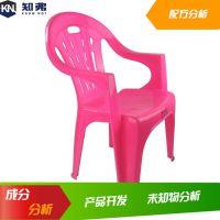 塑料扶手椅 配方改进  一次成型椅 塑料扶手椅 产品改进 产品开发
