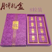现货月饼包装盒礼盒 冰皮月饼包装盒子 中秋月饼礼品盒定订做批发