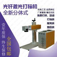 德国IPG进口30瓦光纤激光打标机 便携式激光打码机金属件镭雕