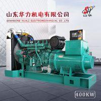 400KW沃尔沃柴油发电机组 厂家直销 山东华力机电