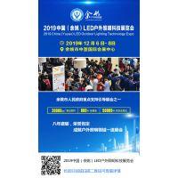 2019中国(余姚)LED户外照明科技博览会