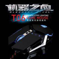 前行者T06宏定义有线机械游戏鼠标电竞笔记本台式电脑USB鼠标lol