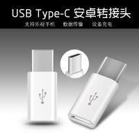 雷思尼Type-C安卓转接头小米4c手机数据线usb转换器手机转换头