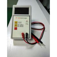 VT-10S 电压分选仪