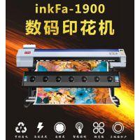 INKFA-1900T恤印花机 数码印花机 跑台数码直喷印花机 皮革打印机