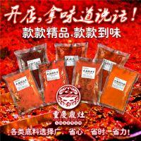 重庆串串香加盟,火锅底料供应,火锅串串底料厂家