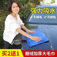 JSH专用美容洗车擦车巾毛巾不留痕清洗加长车用工具汽车清洁抹布