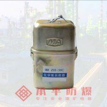 ZH30矿用化学氧自救器ZH45自救器30分钟