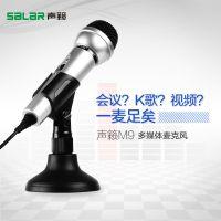 声籁/Salar M9电脑手握麦克风 网络语音聊天麦克风金属话筒带支架