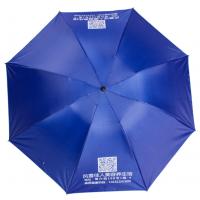 雨伞厂家 雨伞定制 雨伞批发