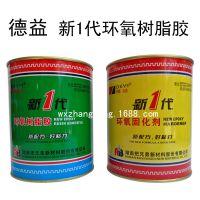 德益DY-E44新一代环氧树脂胶耐水耐油防腐蚀AB胶水 2kg 量大价优