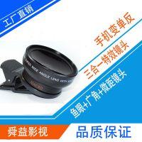 广角镜头 0.45x广角镜 微距 大镜头二合一 49MM手机镜头 37MM镜头