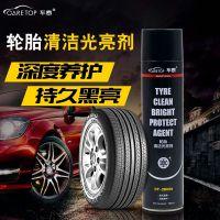 车泰CT-2D009轮胎清洁光亮剂轮胎泡沫光亮剂上光清洗剂轮胎光亮保护剂