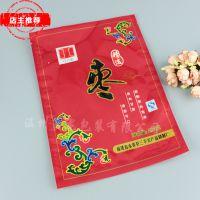 农产品包装袋印刷  环保红枣袋 热压薄膜袋八边封袋来图定制LOGO