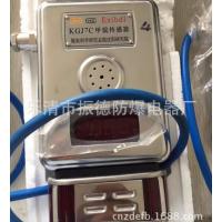 厂家直销 重庆煤科院 KGJ7C甲烷传感器