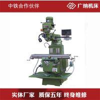 广纳4H炮塔式铣床质量保证