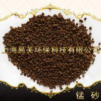 上海易芙精选锰砂滤料 纯净水处理用锰砂滤料 免费拿样