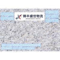 国内石材托运到香港的物流公司 香港石材运输专线 专线物流