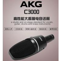 AKG/爱科技c3000专业电容麦克风电脑k歌录音电容话筒YY主播