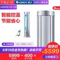 Gree/格力 KFR-50LW/(505511)NhAaD-3大2匹定频空调客厅立式柜机