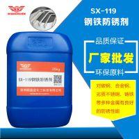 钢铁防锈剂 钢铁封闭剂 环保钢铁水性防锈剂 防锈水 干性防锈液