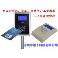 通卡智能景区一卡通收费机,IC景点门票通道控制系统,无线433