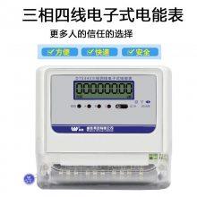 DTS343-3长沙威胜三相四线电子式有功电能表远程抄表