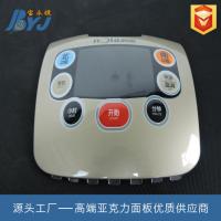 厂家定制 电子电器面板 高硬度 IMD面板 pmma浇注板 亚克力面板