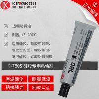 软性硅胶胶水 景固780S硅胶粘接剂 粘硅胶的胶水有哪些