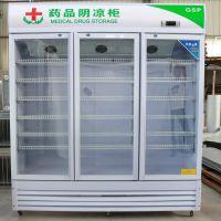 药品阴凉柜医用冷藏立式展示柜GSP认证医院冰箱药店单双三门柜