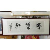 深圳宝安书法字画装裱镜框 书法字画相框 宝安红木相框 裱画框店