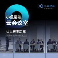 小鱼易连云视频会议系统 远程网络会议高清视频软件 并发模式1方