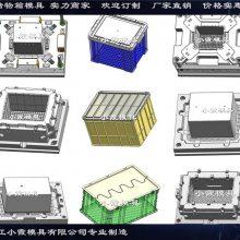 做注塑模具生产厂家注塑整理箱模具源头厂家
