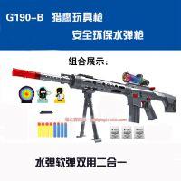 骏能G190-B猎鹰狙击枪巴雷特仿真安全环保水弹枪男孩爱玩玩具枪