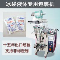 供应一次性速冷冰袋包装机 袋装医用冰袋包装机 冷藏保鲜袋包装机