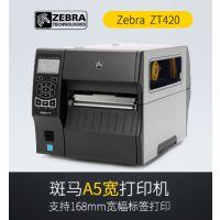 斑马RFID工业打印机_ZT420 RFID标签打印机价格