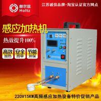 220V单相15kw小型高频感应加热机金属淬火机高频钎焊焊接机高频炉