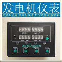 发电机专用数码显示控制器发动机仪表盘电压表电流表频率转换开光