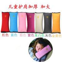 儿童安全带护肩汽车安全带护肩座椅增高垫配套件 厂家直销