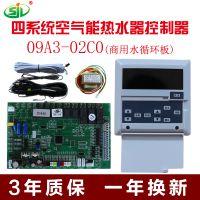 空气能热水器控制器电脑主板通用(含操作流程)
