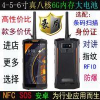 豪盾5到6寸八核4G或6G内存全网通多功能户外手机手持终端三防手机