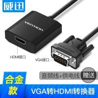 VGA转HDMI转换器高清线带音频接口电脑显示器投影仪转接线头金属