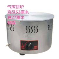 商用台式燃气煎饼炉子饼机煎饼果子机煎饼鏊 煎饼机器