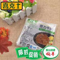 惠佳誉菲力牛排150G/片 进口品质牛排 西餐速成冷冻牛扒杯 牛肉料