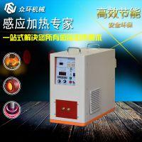 超高频淬火设备ZHCGP-10型最新批发价格 优质超高频淬火机 众环机械