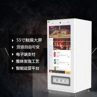 长城新零售55寸智能自动售货机 常温制冷制热 牛奶机柜